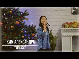 Ким Александра – «Yesterday»