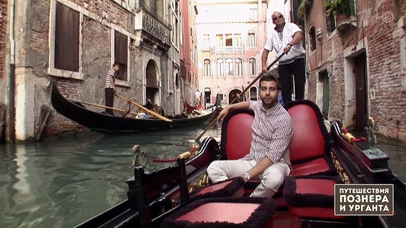 Их Италия 2 серия Родиться и умереть в Венеции Путешествия Познера и Урганта