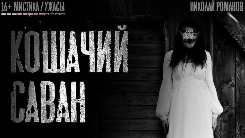 Страшные истории на ночь Кошачий саван Ужасы Страшилки на ночь Scary stories