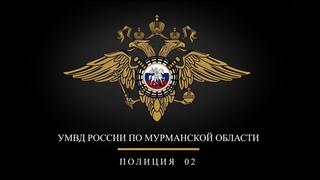 В Мурманске задержаны местные жители подозреваемые в незаконном обороте наркотических средств