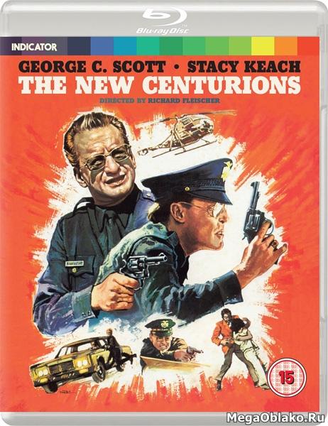 Новые центурионы / The New Centurions (1972/BDRip/HDRip)