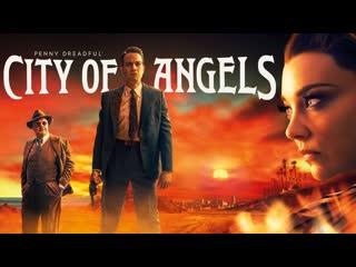 Страшные сказки: Город ангелов. 1 сезон. Серии 1-10