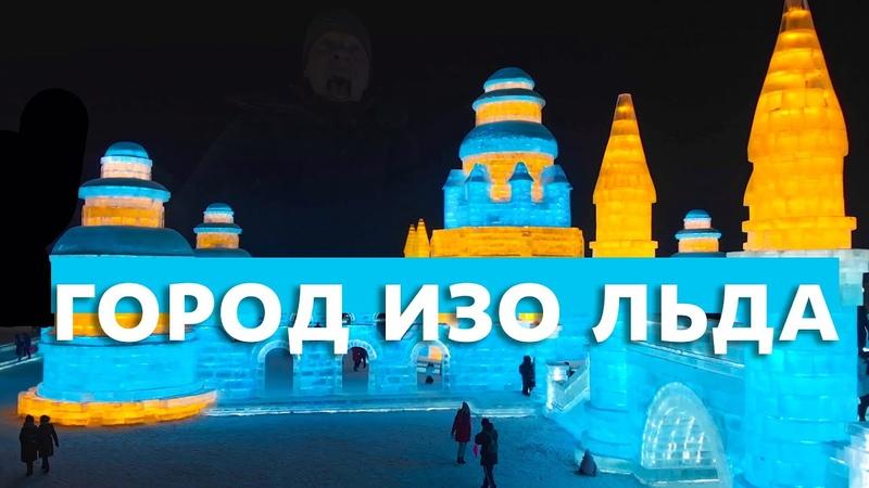 Как китайцы изо льда за 4 ДНЯ построили ГОРОД Китай Мир наизнанку 11 сезон 5 серия
