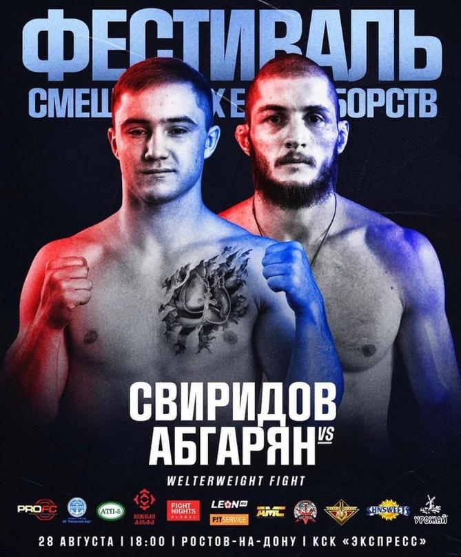 🚀Промоутерская компания FIGHT NIGHTS GLOBAL и Международная лига PROFC совместно...