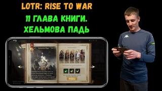 LOTR: Rise to War | Проходим 11 главу из Книги | Хельмова Падь