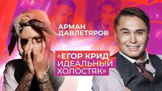 ЕГОР КРИД   ИДЕАЛЬНЫЙ ХОЛОСТЯК   НАСТОЯЩИЙ ЕГОР КРИД   Арман Давлетяров 16+