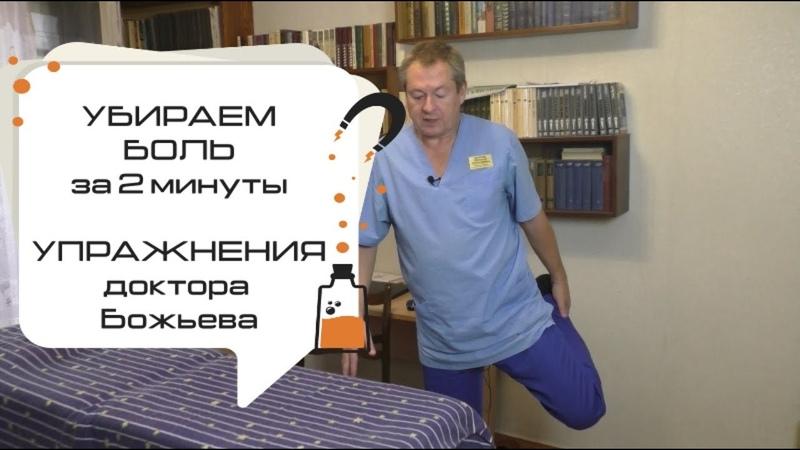 Боль в суставах и позвоночнике Лечение боли Доктор Евгений Божьев