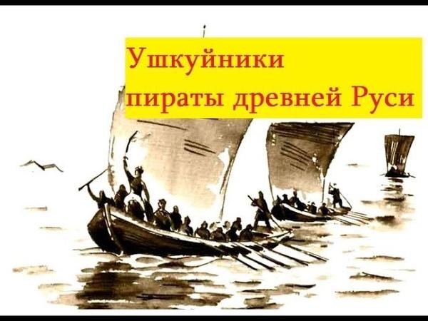 Русь криминальная Ушкуйники пираты из Новгород Разбой на российских реках в древней Руси