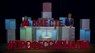 Церемония оглашения результатов областных олимпиад и конкурсов профессионального мастерства 2021