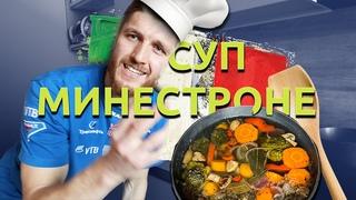 Минестроне - ТОП итальянский овощной суп. Как приготовить? Быстрый постный веганский рецепт