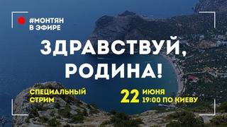 #МОНТЯН В ЭФИРЕ: Крым — мой! 🤪