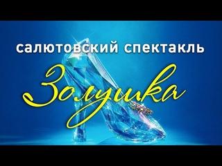 Золушка   Салютовский спектакль