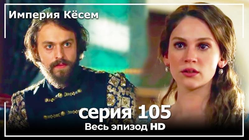 Великолепный век Империя Кёсем серия 105