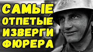 Как шестерки фюрера, воевали против СССР и мирных жителей | Письма с фронта