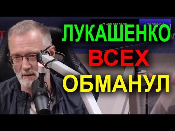 Лукашенко всех лихо обманул протестующие вместе с польской разведкой всё проспали