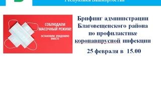 25 февраля 2021 года в 15:00 часов состоится брифинг администрации Благовещенского района по профила