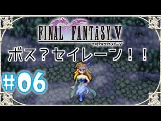 【FINAL FANTASY Ⅴ】#06 BGMが最高にかっこいいFF5を楽しく実況プレイします!【女性実