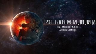 ГРОТ — Большая медведица (feat. Муся Тотибадзе) (Official Audio)