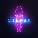 Обложка Стерва - Леша Свик