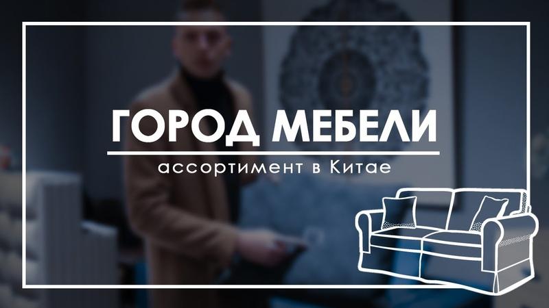 БРЕНДОВАЯ МЕБЕЛЬ ИЗ КИТАЯ РЕПЛИКИ БРЕНДОВ ФОШАНЬ
