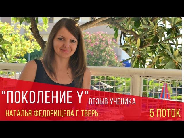 Поколение Y отзывы получила инструменты самопродвижения Федорищева Наталья Тверь