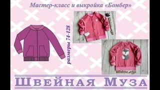 ВЫКРОЙКА+МК Шьем бомбер shveinaya_muza