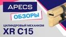 Цилиндровый механизм APECS XR C15
