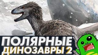 Полярные динозавры 2: Динозавры, Принс Крик, Аляска