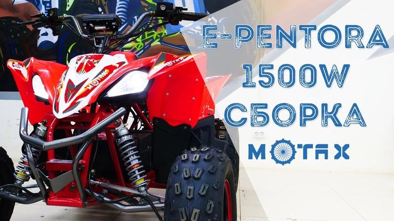 Электроквадроцикл Motax E PENTORA 1500W Сборка