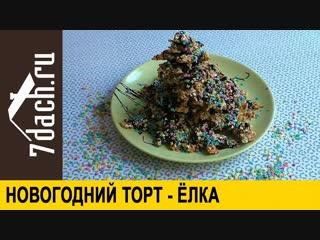 🎄 новогодний торт - ёлка из домашнего печенья - 7 дач
