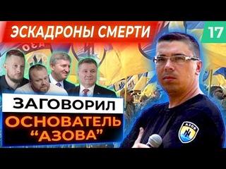Олег Однороженко про расправы и конфликт внутри «Азова» // Перекрёстный допрос на КРТ