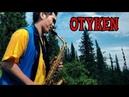 Горловое пение под саксофон Дорога из Тывы Otyken