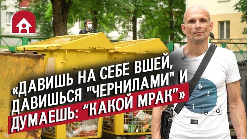Бывший бездомный Александр Не маленький человек
