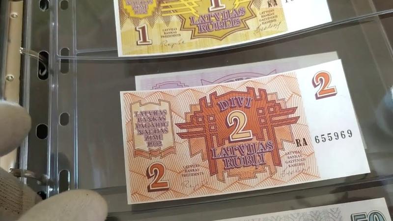 Банкноты Латвии в моей коллекции