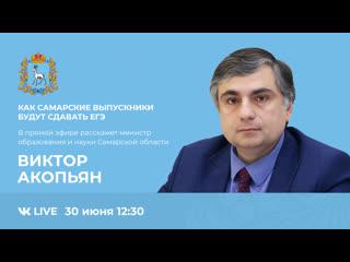 Прямой эфир с министром образования и науки Самарской области Виктором Акопьяном