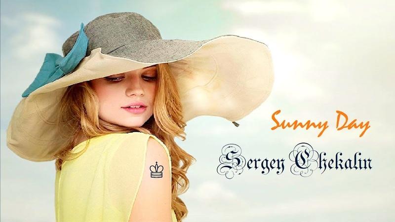☀️ SUNNY DAY ☀️ Sergey Chekalin♔LONA