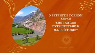"""О ретрите в Горном Алтае """"Свет Алтая: путешествие в Малый Тибет"""""""