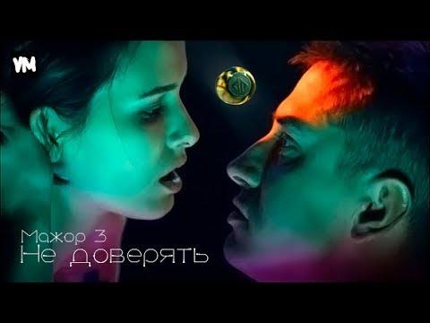 Мажор 3 Игорь и Катя Финал Не доверять Павел Прилучный и Любовь Аксенова