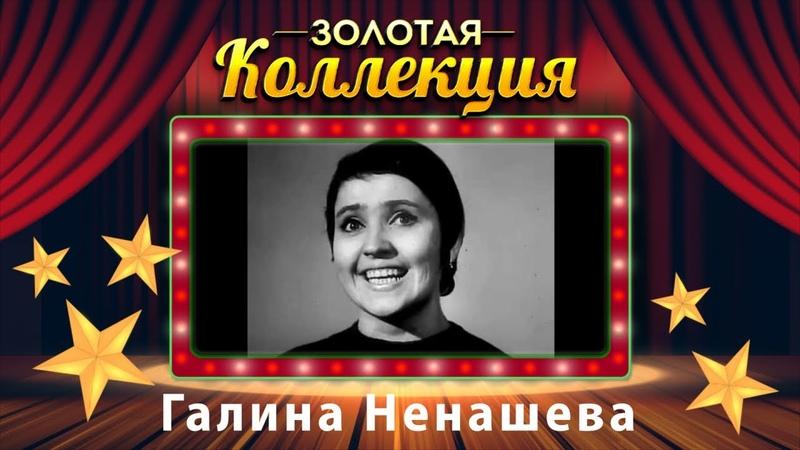Галина Ненашева Золотая Коллекция Советская эстрада