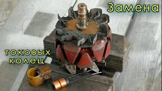 Замена токовых колец на роторе генератора - подробное видео -