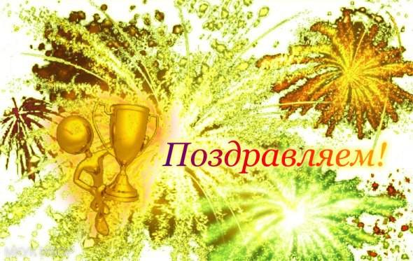 Гифки поздравляю с победой