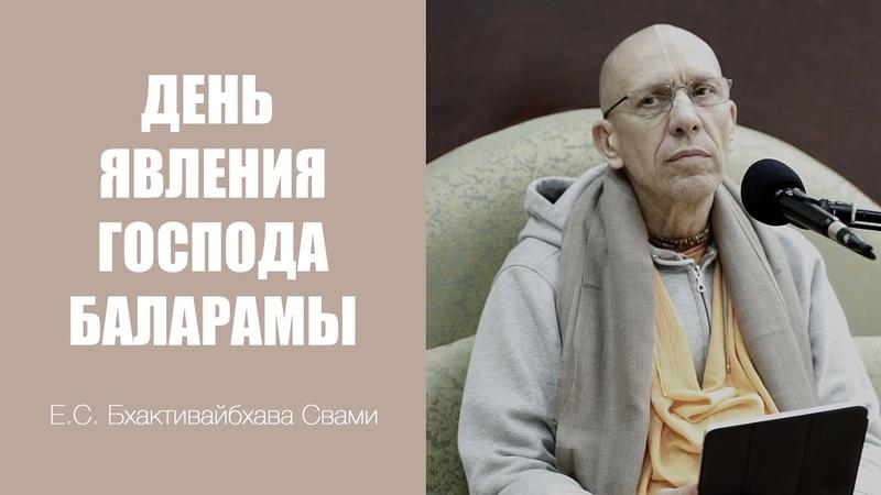 Е С Бхактивайбхава Свами 26 06 16 Киев День явления Господа Баларамы