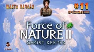 Force of Nature 2: Ghost Keeper ➤ Прохождение #11 - Шахта начало