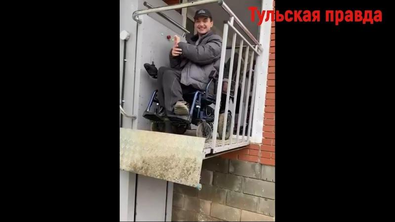 Новомосковцу Андрею Колосинскому установили электроподъёмник