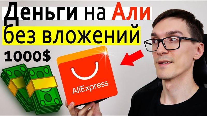 Заработок на Алиэкспресс 2020 Как заработать на AliExpress без вложений пошаговая инструкция