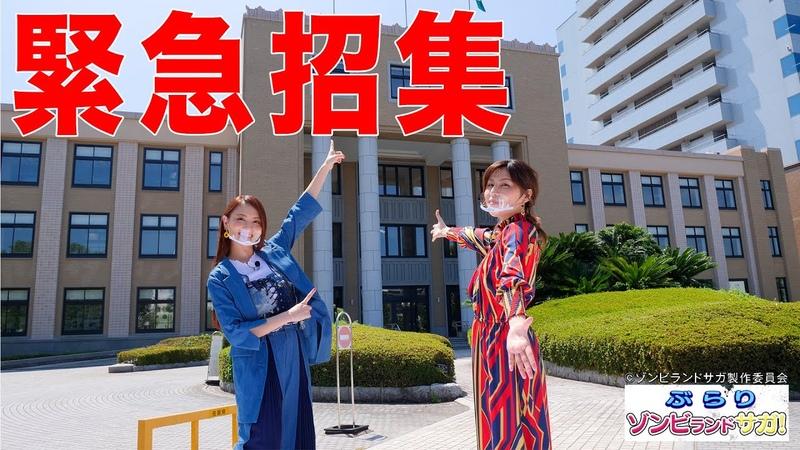 緊急指令 佐賀県知事に緊急招集され、飛んできちゃいました!! ぶらりゾンビランドサガ!①