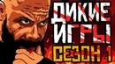 Дикие Игры в Red Dead Online Сезон 1