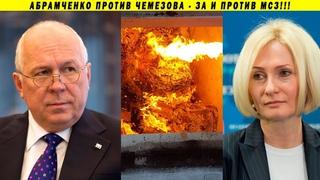 Абрамченко жестко ставит на место Путинского дружка Чемезова - сжигание мусора МСЗ