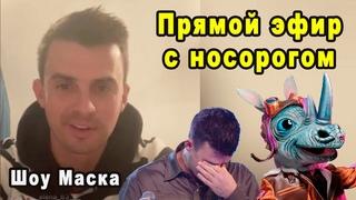 Полный Прямой Эфир! Кирилл Туриченко Отвечает На Вопросы о Шоу Маска на НТВ 2 Сезон
