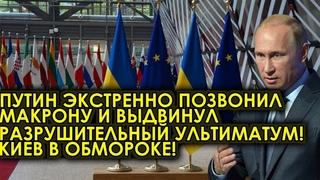 Путин экстренно позвонил Макрону и выдал разрушительный ультиматум! Киев в обмороке